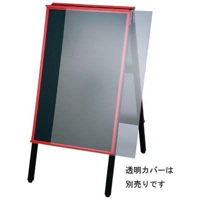 その他 A型黒板アカエ AKAE-906 チョークブラック EBM-2878420