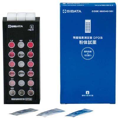 その他 残留塩素測定器 DPD法 試薬なしセット 080540-520 EBM-3875600