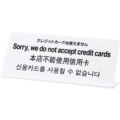 その他 多国語プレート TGP1025-10 クレジットカードは使えません。 EBM-5330900