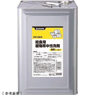 サラヤ サラヤ 給食用植物系中性洗剤 18kg 30829-3238