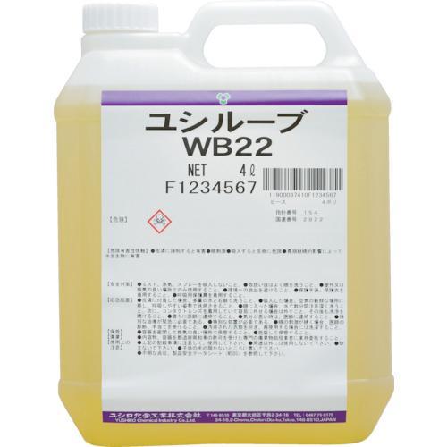ユシロ化学工業 ユシロ ユシルーブWB22 WB22