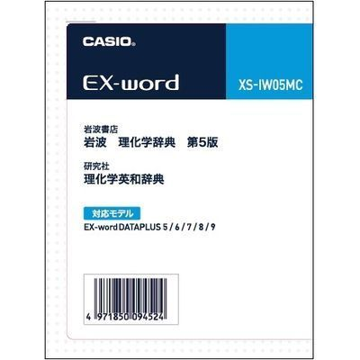 限定品 カシオ 電子辞書用追加コンテンツカード 岩波理化学辞典 第5版 XSIW05MC XS-IW05MC 爆売りセール開催中 納期目安:2週間 理化学英和辞典