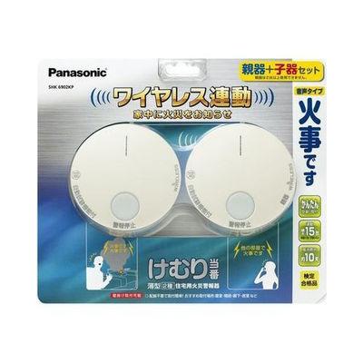 パナソニック けむり当番 薄型 2種 電池式・ワイヤレス連動親器 子器セット1台 SHK6902KP【納期目安:約10営業日】