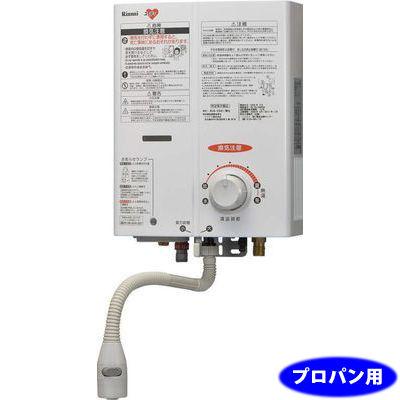 RUS-V561WH-LPリンナイ ガス瞬間湯沸器(プロパンガス用LPG)(ホワイト) RUS-V561WH-LP, ハマトンベツチョウ:9b9eadc9 --- officewill.xsrv.jp
