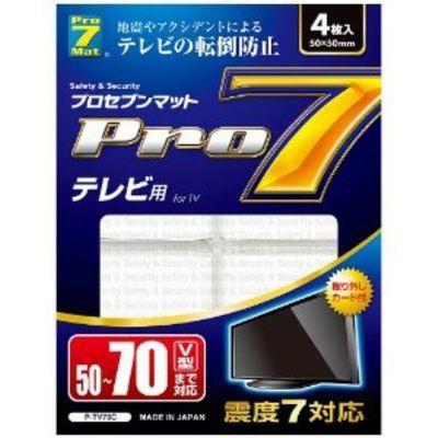 プロセブン ふるさと割 メール便での発送商品 Pro-7 耐震マット 25%OFF 納期目安:3週間 P-TV70C テレビ用 50型~70V型まで