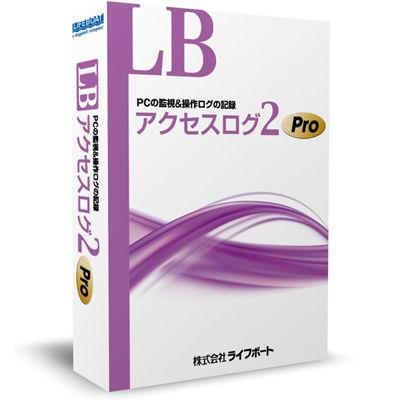 ライフボート LB アクセスログ2 Pro (シングルライセンス) 4560138468241