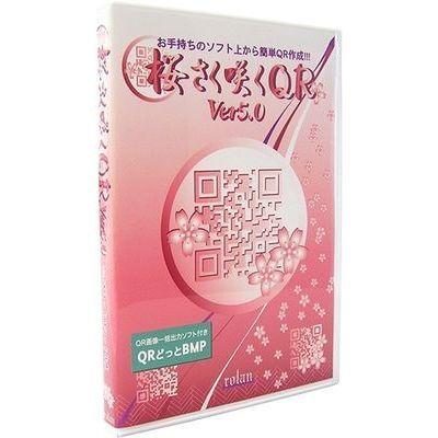 ローラン QRコード作成ソフト 桜さく咲くQR Ver5.0 SAKUQR5