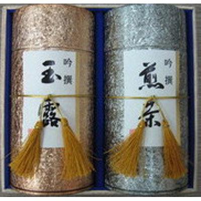 鈴木園 【のし・包装可】玉露・煎茶詰め合わせ 宇治茶(各150g) SZK-10005402