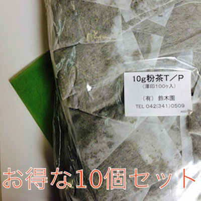 鈴木園 【業務用煎茶】ティーパック粉茶(澤印)(10g×100個) お得な10個セット SZK-10005563