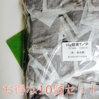 鈴木園 【業務用煎茶】ティーパック すぐでるほうじ茶(澤印)(10g×100個) お得な10個セット SZK-10005565