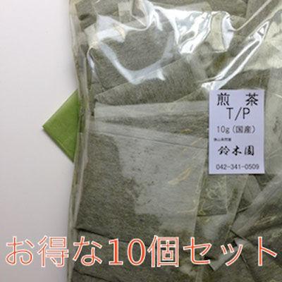 鈴木園 【業務用煎茶】ティーパック煎茶 お得な(10g×100個) 10個セット SZK-10005567