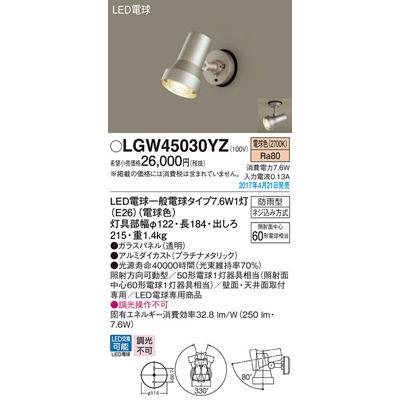パナソニック エクステリアライト LGW45030YZ