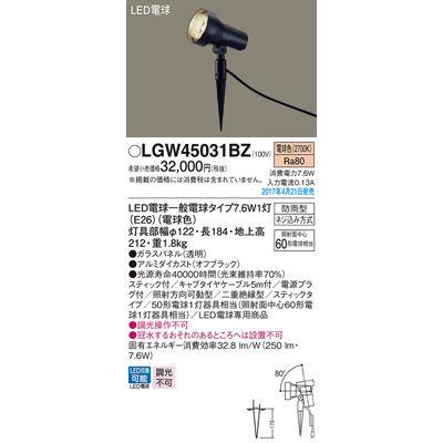 パナソニック エクステリアライト LGW45031BZ