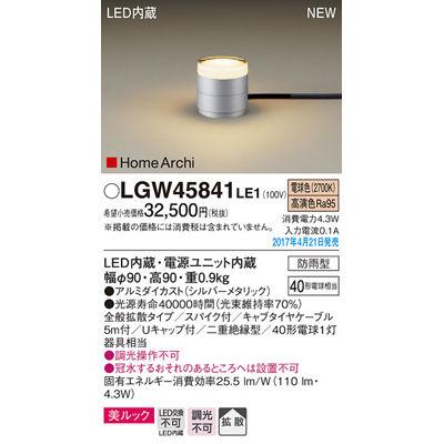 パナソニック エクステリアライト LGW45841LE1