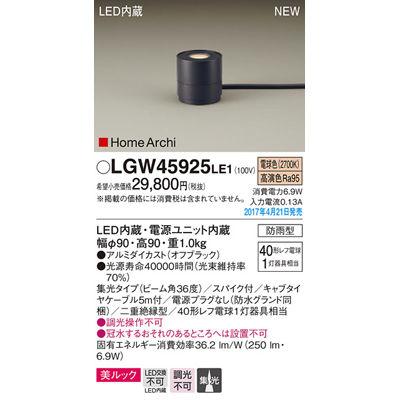 パナソニック エクステリアライト LGW45925LE1