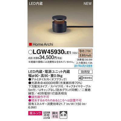 パナソニック エクステリアライト LGW45930LE1