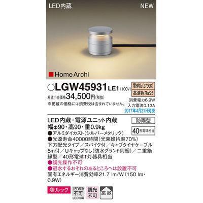 パナソニック エクステリアライト LGW45931LE1