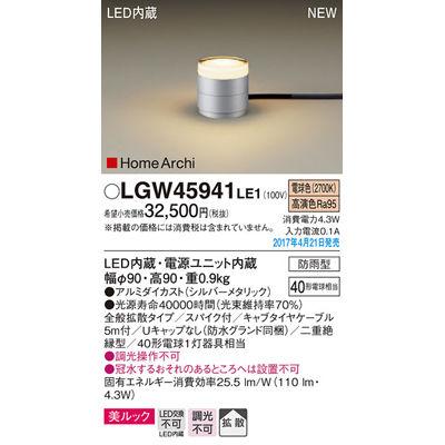 パナソニック エクステリアライト LGW45941LE1