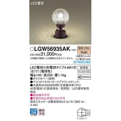 パナソニック エクステリアライト LGW56935AK