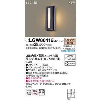 パナソニック エクステリアライト LGW80416LE1