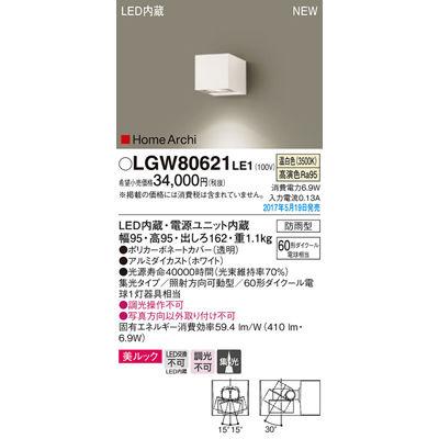 パナソニック エクステリアライト LGW80621LE1