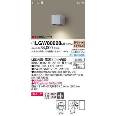 パナソニック エクステリアライト LGW80628LE1