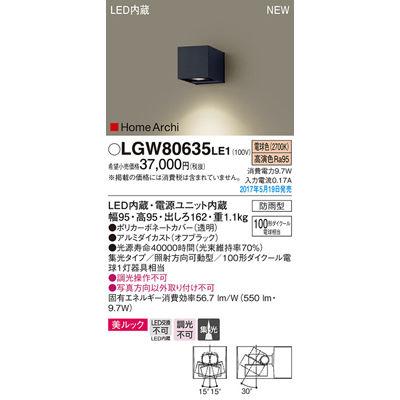 パナソニック エクステリアライト LGW80635LE1