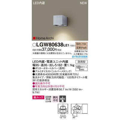 パナソニック エクステリアライト LGW80638LE1