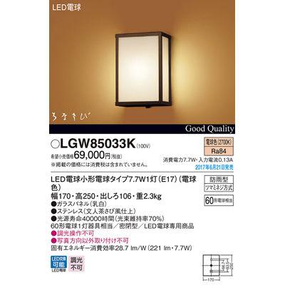 パナソニック エクステリアライト LGW85033K
