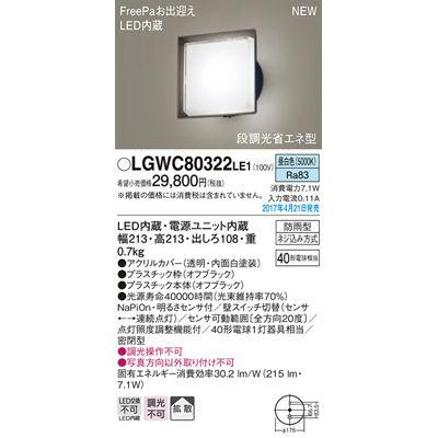 パナソニック エクステリアライト LGWC80322LE1