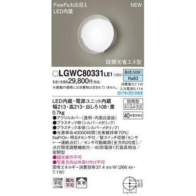 パナソニック エクステリアライト LGWC80331LE1