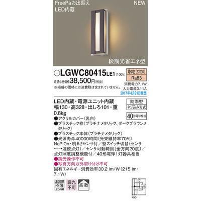 パナソニック エクステリアライト LGWC80415LE1