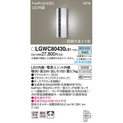 パナソニック エクステリアライト LGWC80430LE1