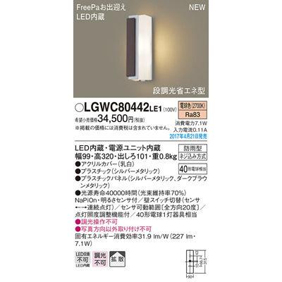 パナソニック エクステリアライト LGWC80442LE1