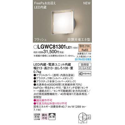 パナソニック エクステリアライト LGWC81301LE1
