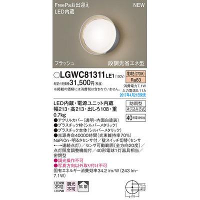 パナソニック エクステリアライト LGWC81311LE1