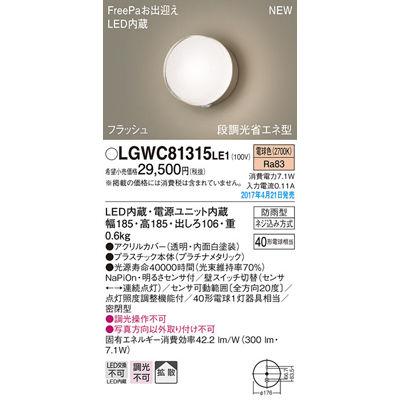 パナソニック エクステリアライト LGWC81315LE1