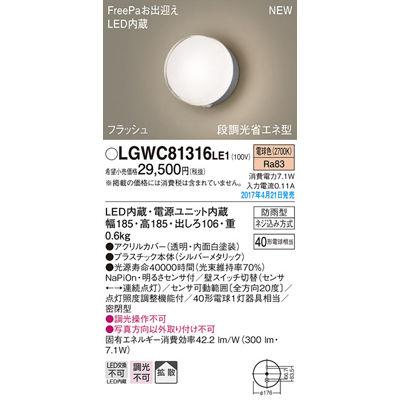 パナソニック エクステリアライト LGWC81316LE1
