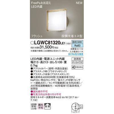 パナソニック エクステリアライト LGWC81320LE1