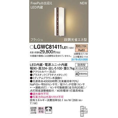 パナソニック エクステリアライト LGWC81411LE1