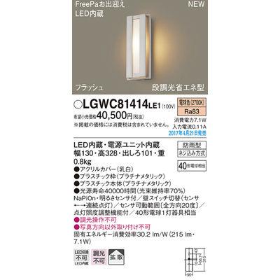 パナソニック エクステリアライト LGWC81414LE1