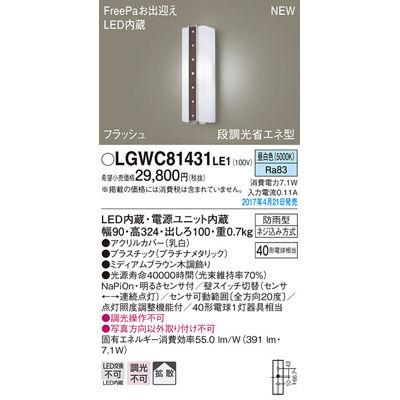 パナソニック エクステリアライト LGWC81431LE1