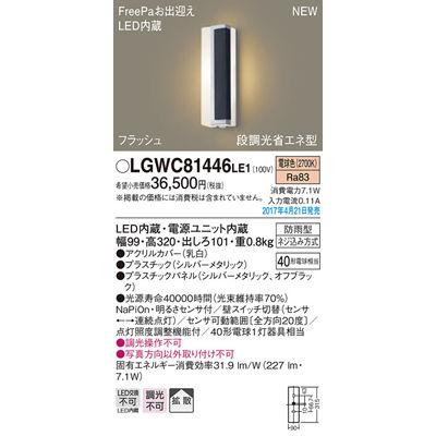 パナソニック エクステリアライト LGWC81446LE1
