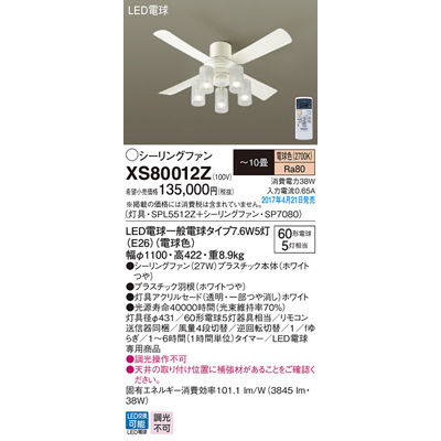 パナソニック シーリングファン XS80012Z