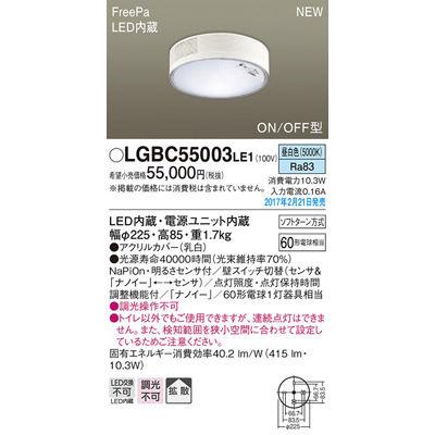 パナソニック シーリングライト LGBC55003LE1