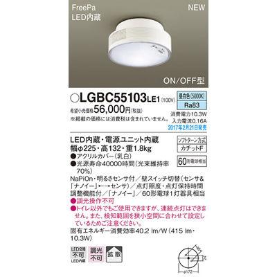 パナソニック シーリングライト LGBC55103LE1