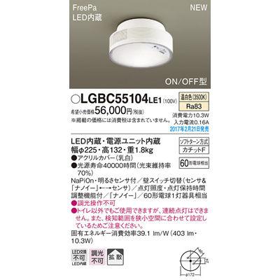 パナソニック シーリングライト LGBC55104LE1
