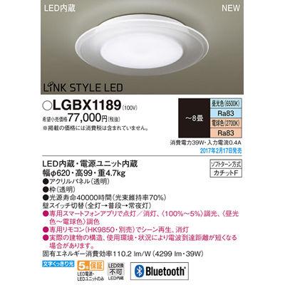 パナソニック シーリングライト LGBX1189
