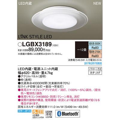 パナソニック シーリングライト LGBX3189