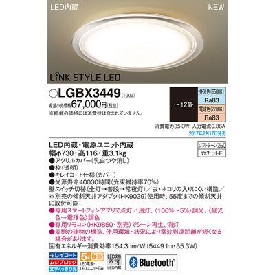 パナソニック シーリングライト LGBX3449